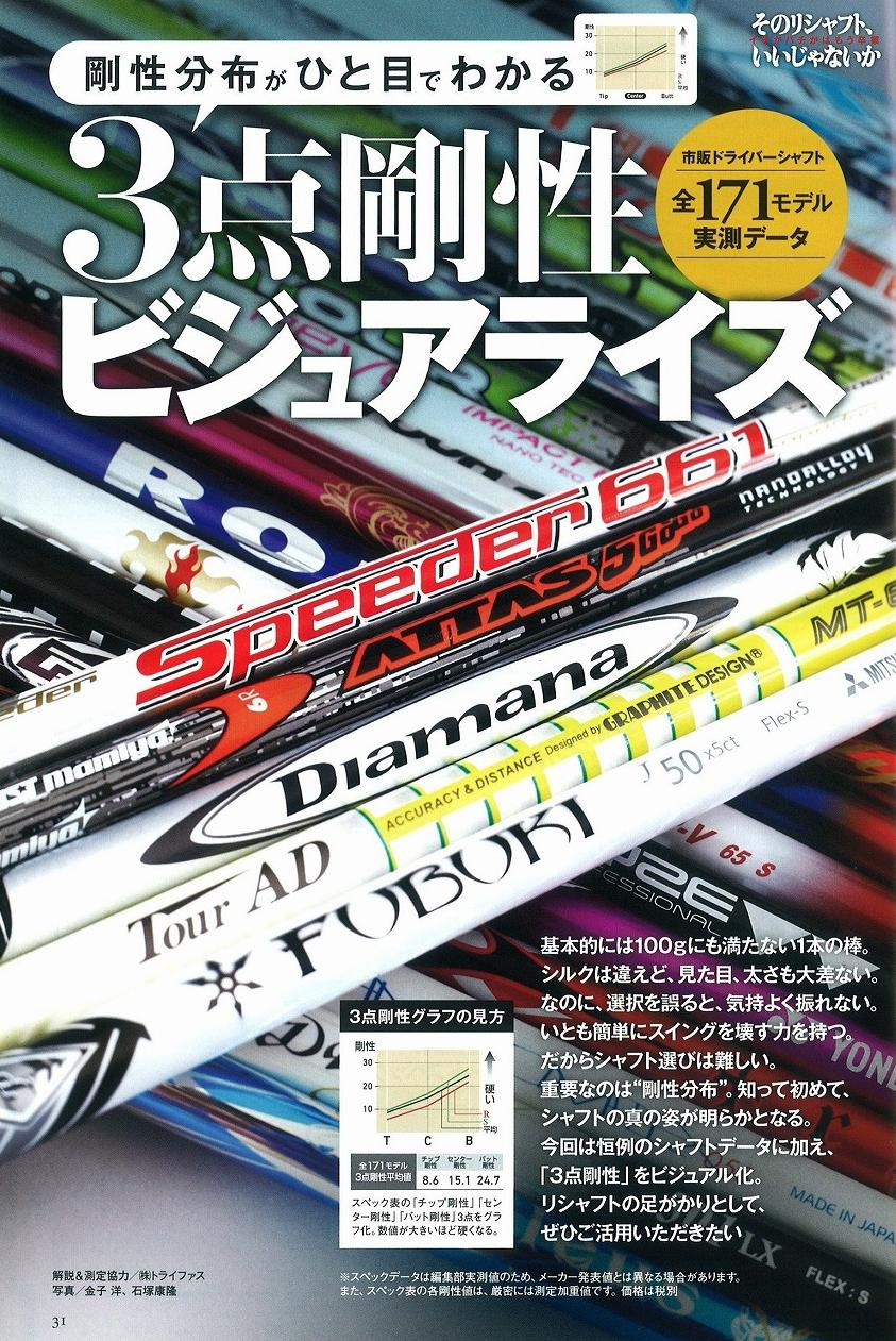 golf_classic_shaft_SP.jpg